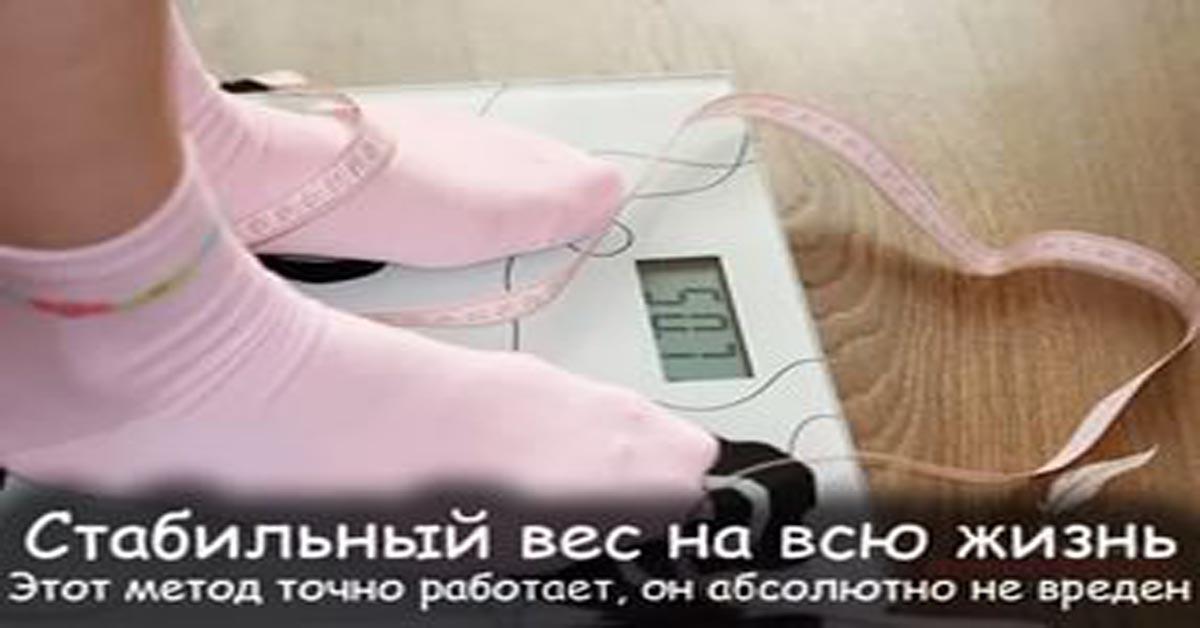 """Результат пошуку зображень за запитом """"Метод, который обеспечит вам стабильный вес на всю жизнь"""""""