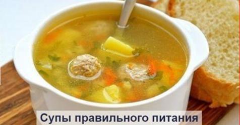 """Результат пошуку зображень за запитом """"Подборка супов правильного питания"""""""