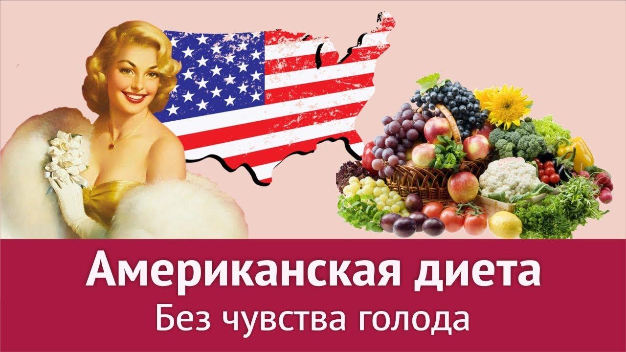 """Результат пошуку зображень за запитом """"американская диета"""""""